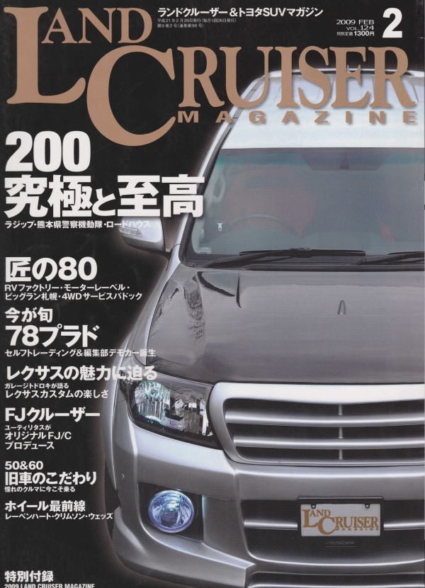 LAND CRUISER MAGAZINE 2009年2月号